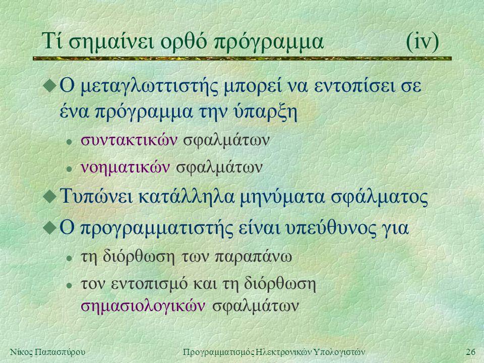 Τί σημαίνει ορθό πρόγραμμα (iv)