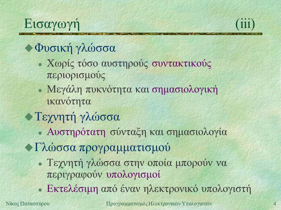 Εισαγωγή (iii) Φυσική γλώσσα Τεχνητή γλώσσα Γλώσσα προγραμματισμού