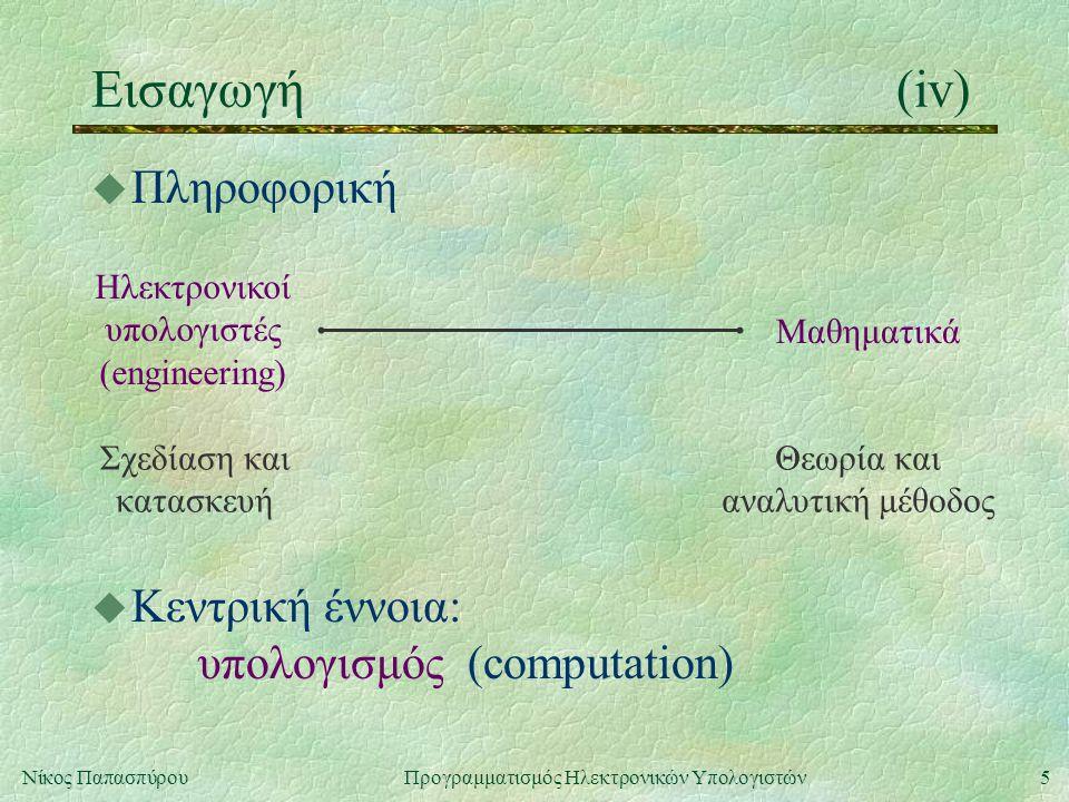 Εισαγωγή (iv) Πληροφορική Κεντρική έννοια: υπολογισμός (computation)
