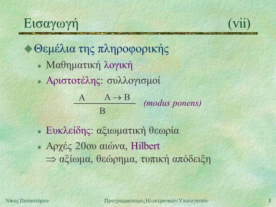 Εισαγωγή (vii) Θεμέλια της πληροφορικής Μαθηματική λογική