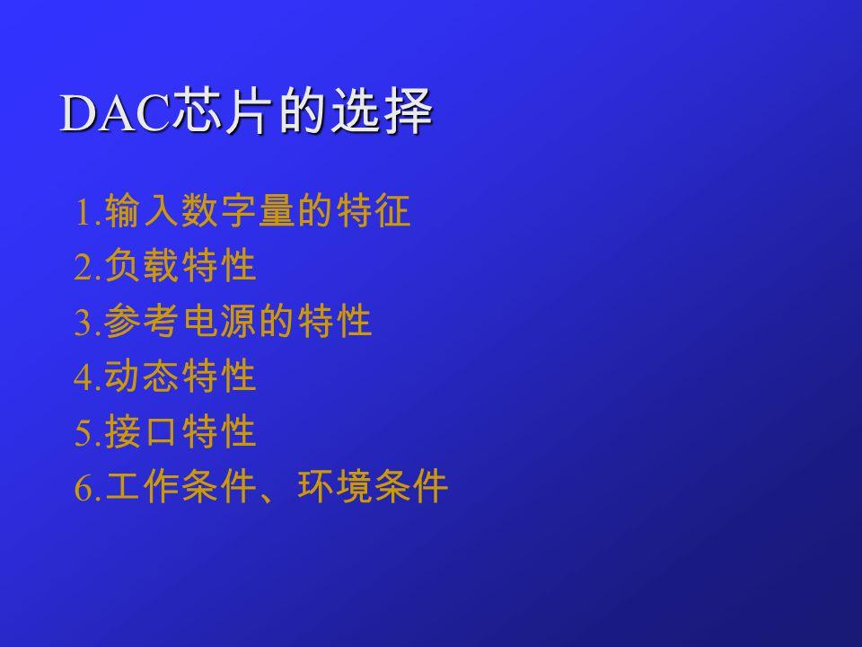 1.输入数字量的特征 2.负载特性 3.参考电源的特性 4.动态特性 5.接口特性 6.工作条件、环境条件