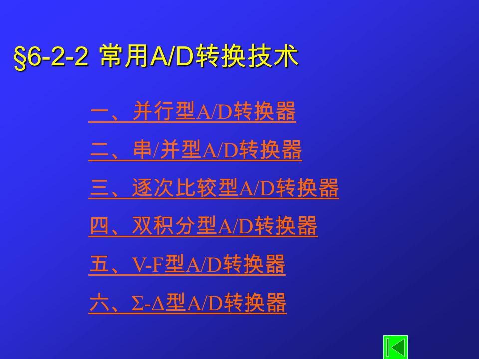 §6-2-2 常用A/D转换技术 一、并行型A/D转换器 二、串/并型A/D转换器 三、逐次比较型A/D转换器 四、双积分型A/D转换器