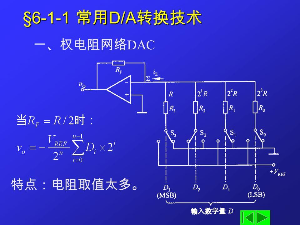 §6-1-1 常用D/A转换技术 一、权电阻网络DAC 特点:电阻取值太多。
