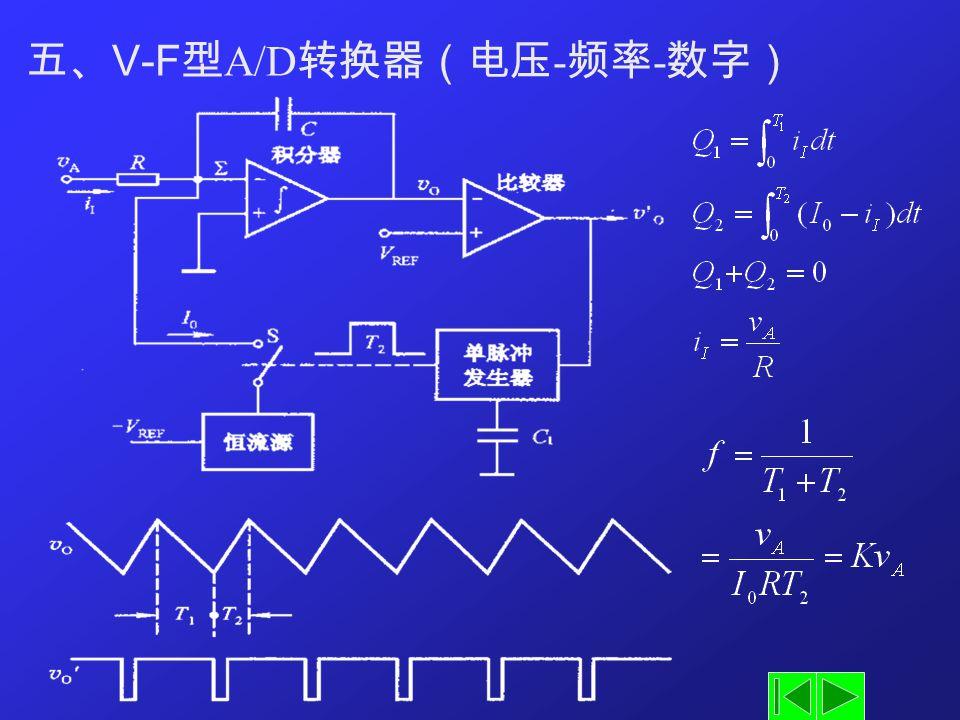 五、V-F型A/D转换器(电压-频率-数字)