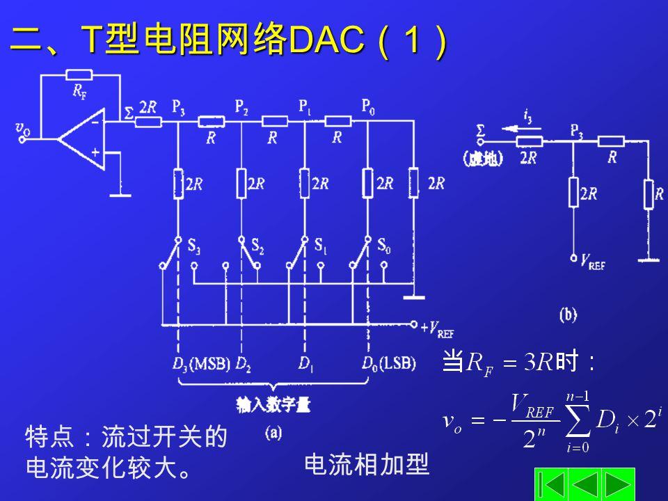 二、T型电阻网络DAC(1) 特点:流过开关的电流变化较大。 电流相加型