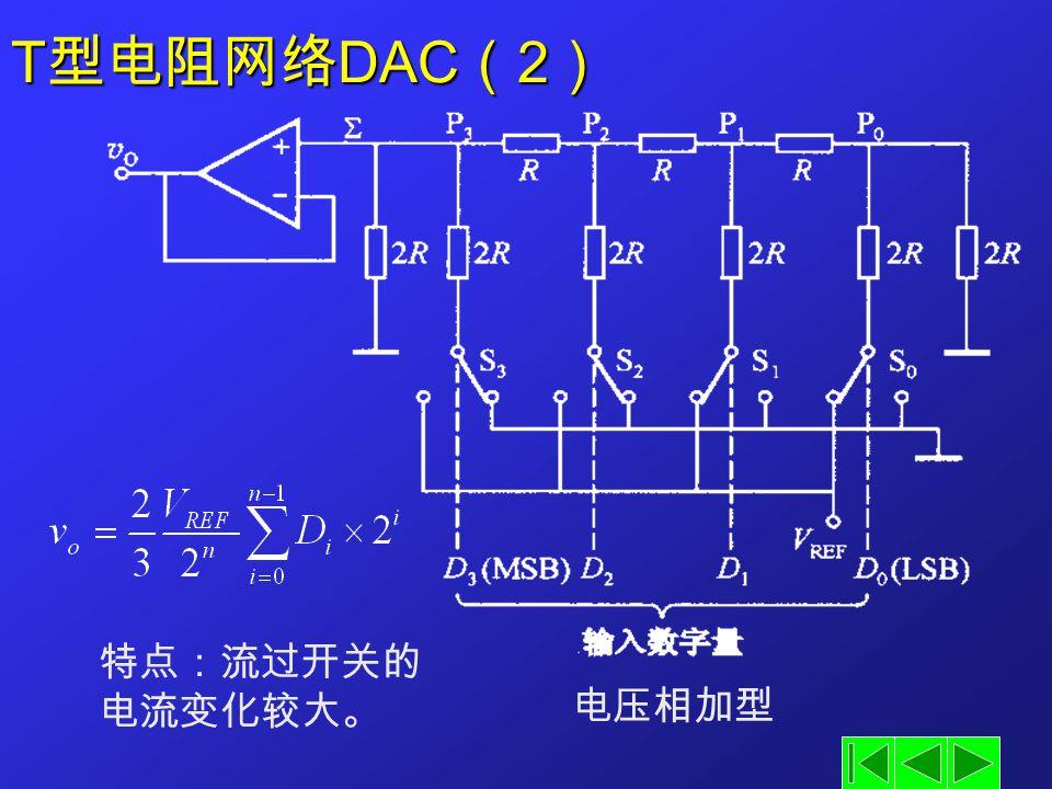 T型电阻网络DAC(2) 特点:流过开关的电流变化较大。 电压相加型