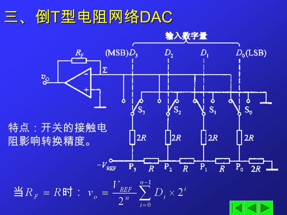 三、倒T型电阻网络DAC 特点:开关的接触电阻影响转换精度。