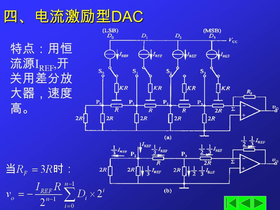 四、电流激励型DAC 特点:用恒流源IREF,开关用差分放大器,速度高。
