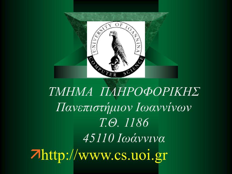ΤΜΗΜΑ ΠΛΗΡΟΦΟΡΙΚΗΣ Πανεπιστήμιον Ιωαννίνων Τ.Θ. 1186 45110 Ιωάννινα