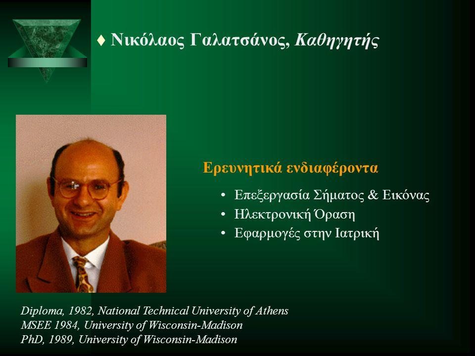Νικόλαος Γαλατσάνος, Καθηγητής
