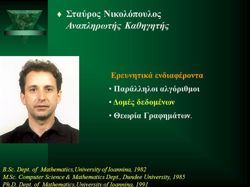Σταύρος Νικολόπουλος Αναπληρωτής Καθηγητής