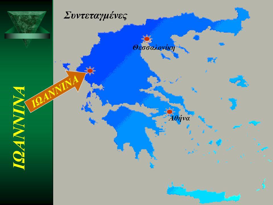 Συντεταγμένες Θεσσαλονίκη ΙΩΑΝΝΙΝΑ Αθήνα ΙΩΑΝΝΙΝΑ