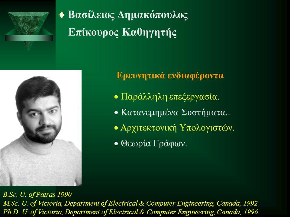 Βασίλειος Δημακόπουλος