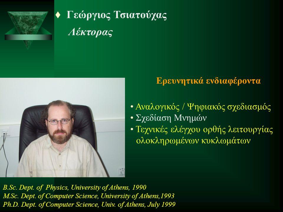Γεώργιος Τσιατούχας Λέκτορας Ερευνητικά ενδιαφέροντα