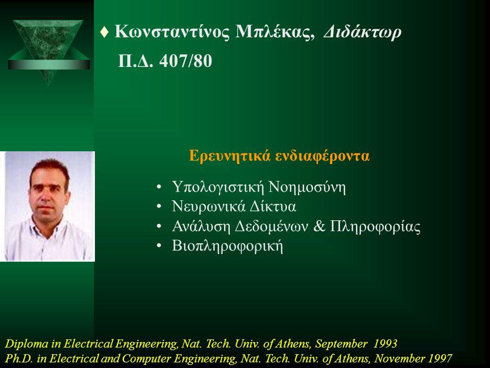 Κωνσταντίνος Μπλέκας, Διδάκτωρ Π.Δ. 407/80