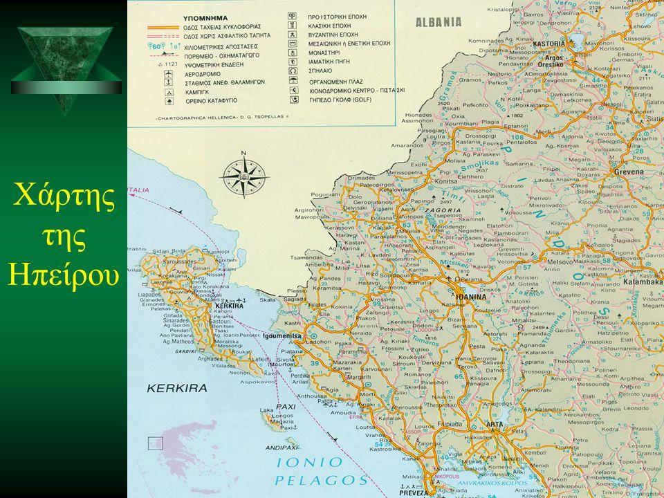 Χάρτης της Ηπείρου