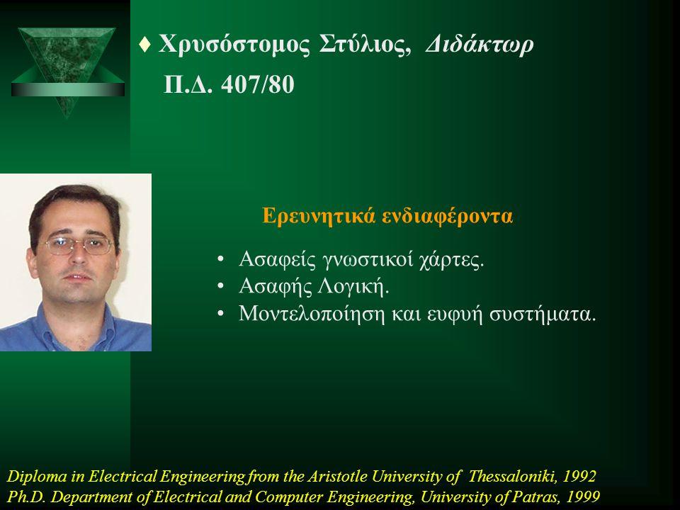 Χρυσόστομος Στύλιος, Διδάκτωρ Π.Δ. 407/80