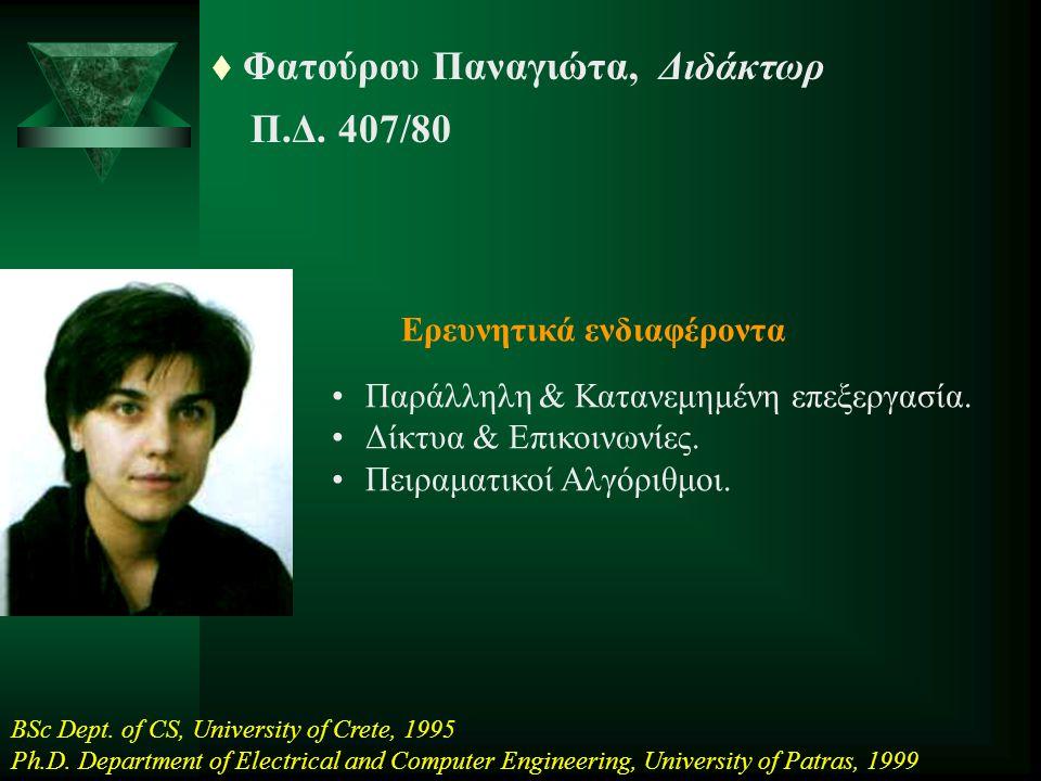Φατούρου Παναγιώτα, Διδάκτωρ Π.Δ. 407/80