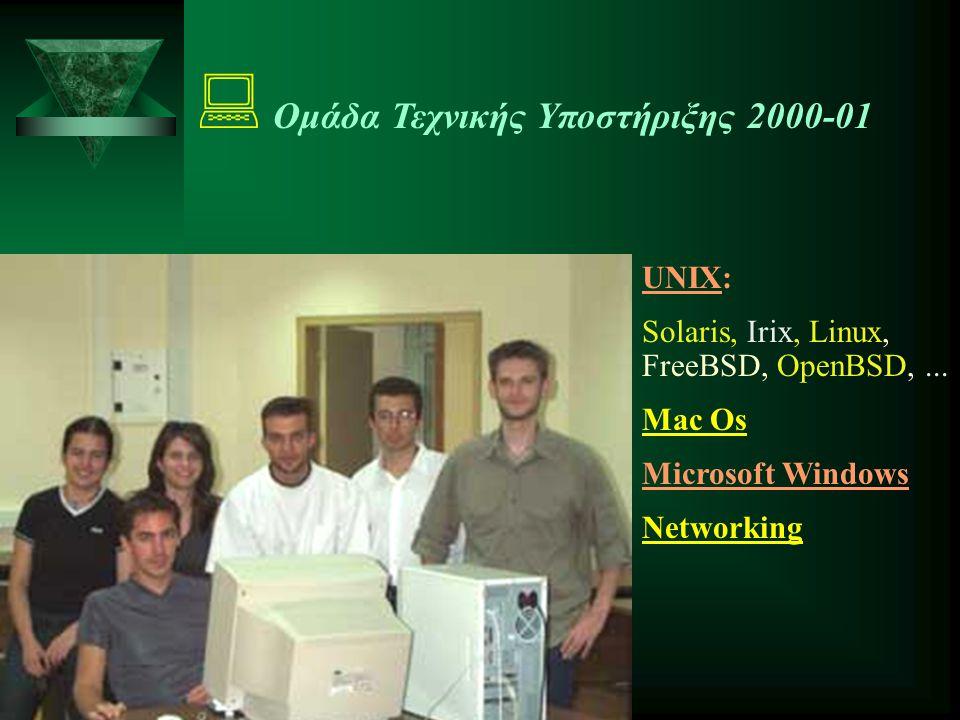 Ομάδα Τεχνικής Υποστήριξης 2000-01