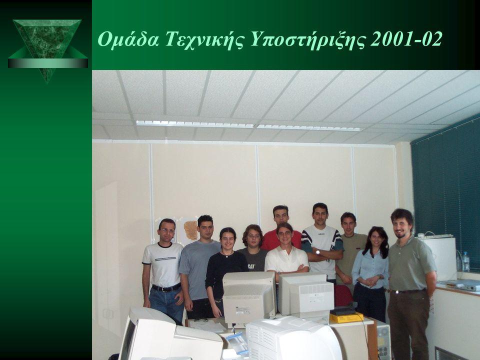 Ομάδα Τεχνικής Υποστήριξης 2001-02