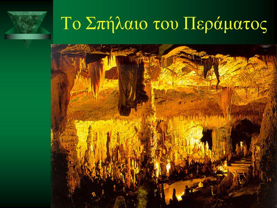 Το Σπήλαιο του Περάματος