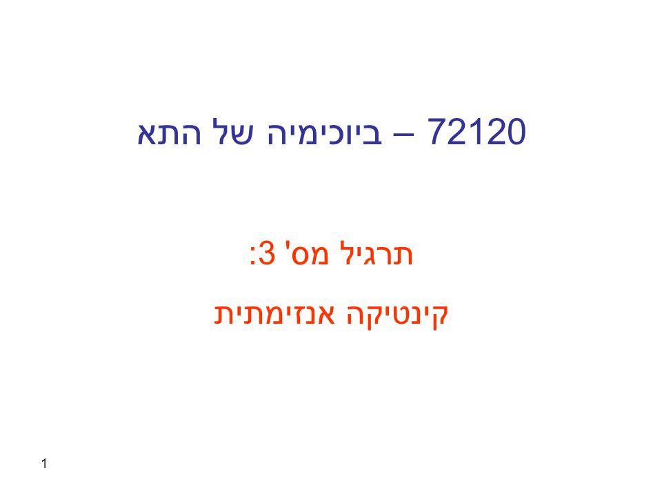 72120 – ביוכימיה של התא תרגיל מס 3: קינטיקה אנזימתית