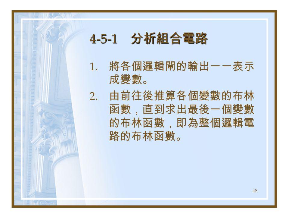 4-5-1 分析組合電路 將各個邏輯閘的輸出一一表示成變數。