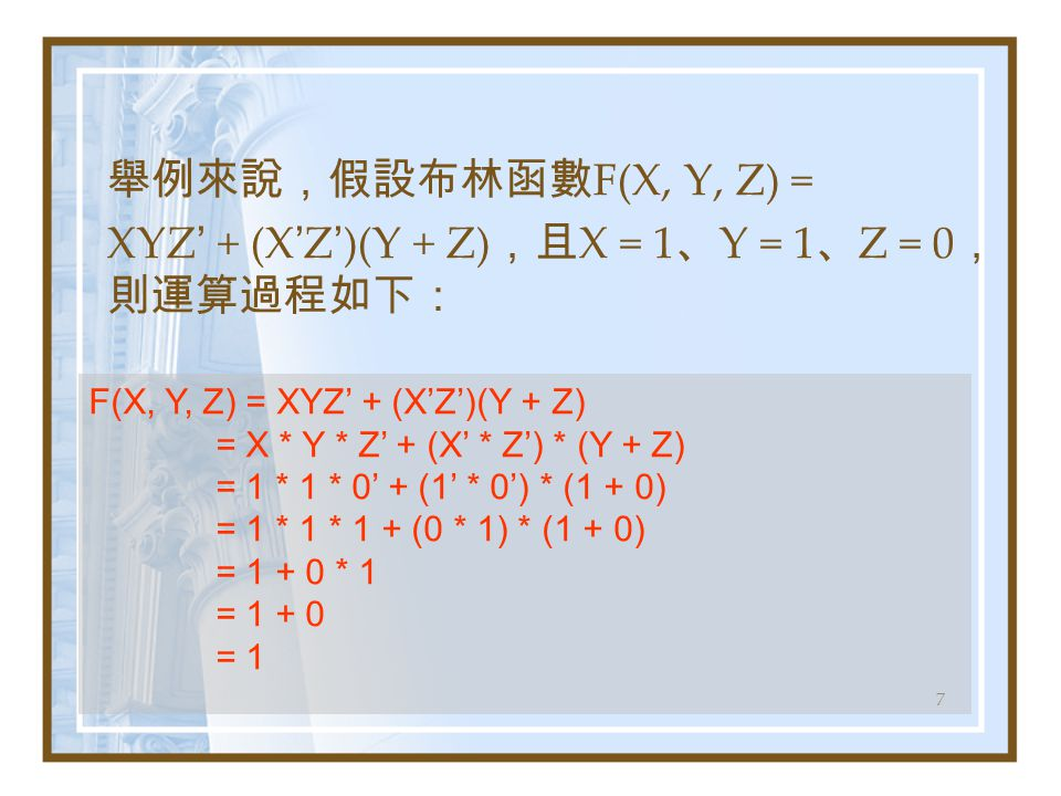 XYZ' + (X'Z')(Y + Z),且X = 1、Y = 1、Z = 0,則運算過程如下: