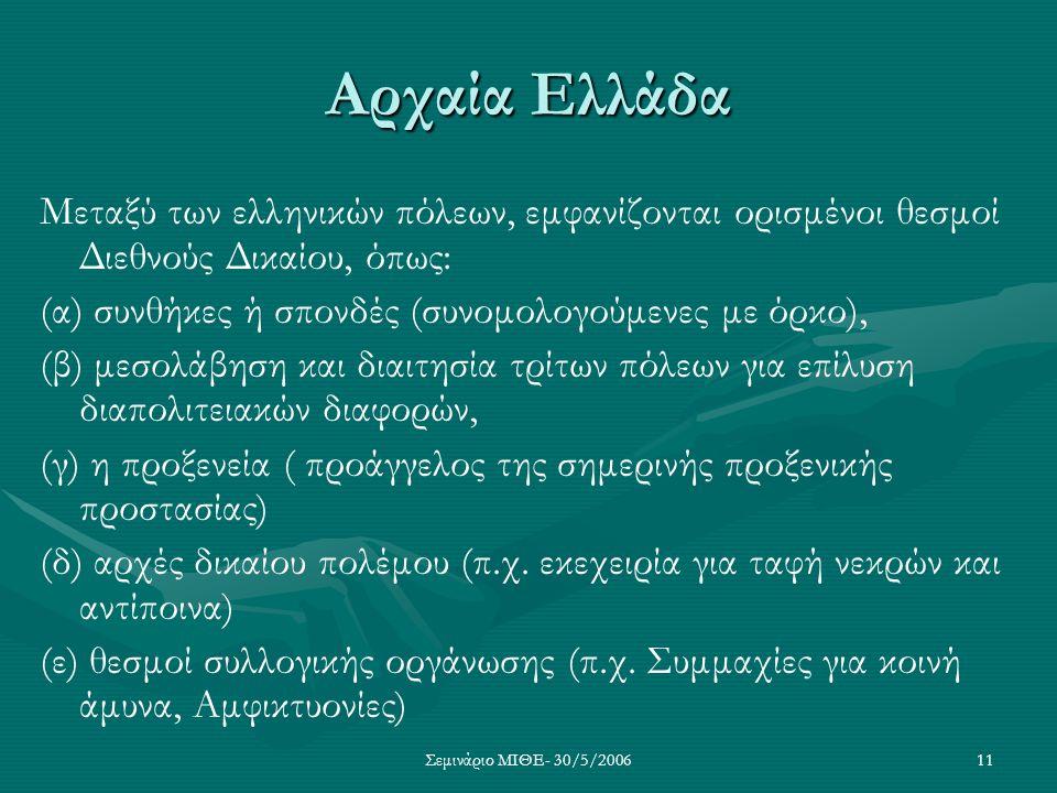 Αρχαία Ελλάδα Μεταξύ των ελληνικών πόλεων, εμφανίζονται ορισμένοι θεσμοί Διεθνούς Δικαίου, όπως: (α) συνθήκες ή σπονδές (συνομολογούμενες με όρκο),