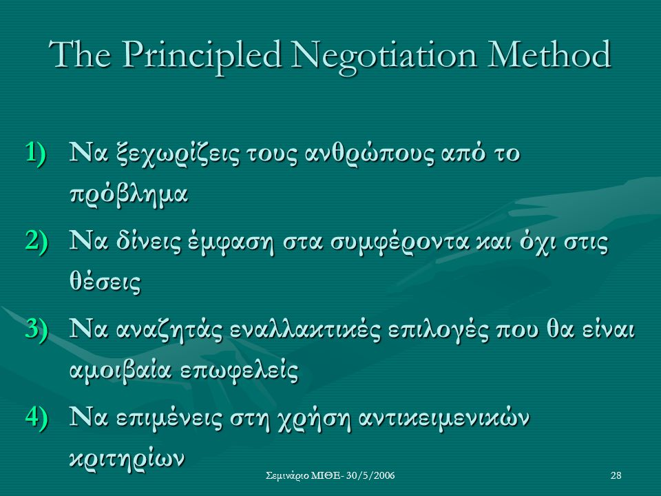The Principled Negotiation Method