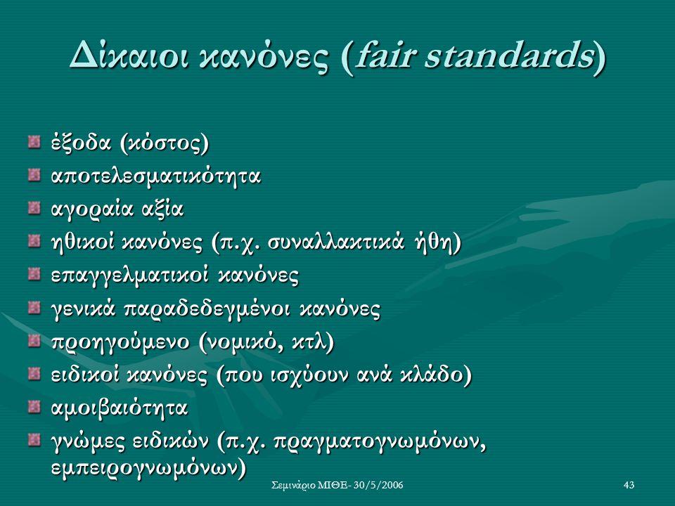 Δίκαιοι κανόνες (fair standards)