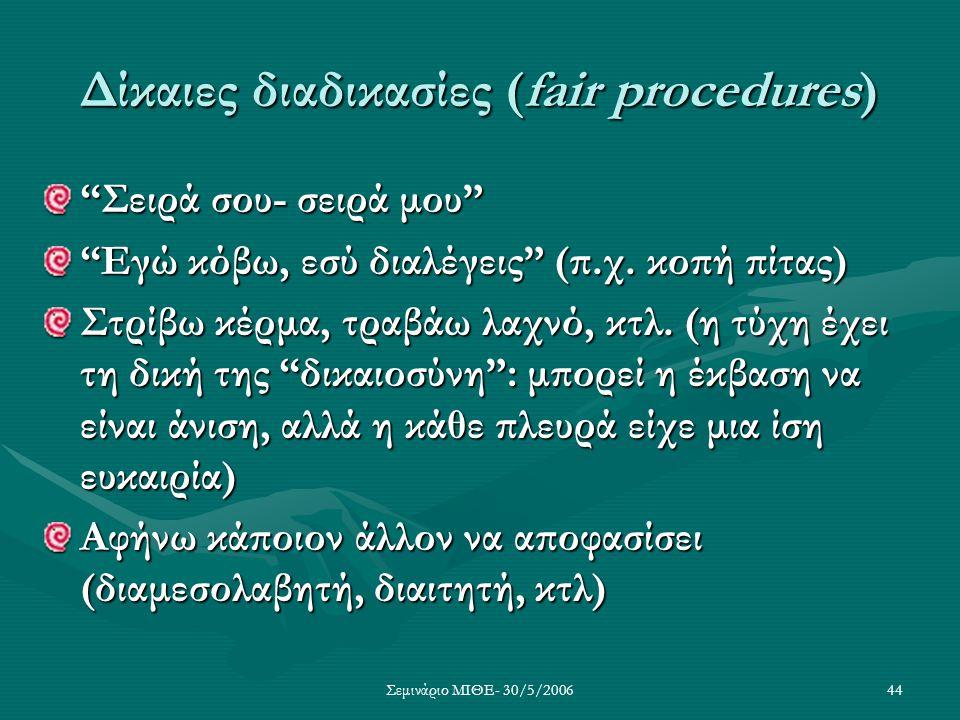 Δίκαιες διαδικασίες (fair procedures)