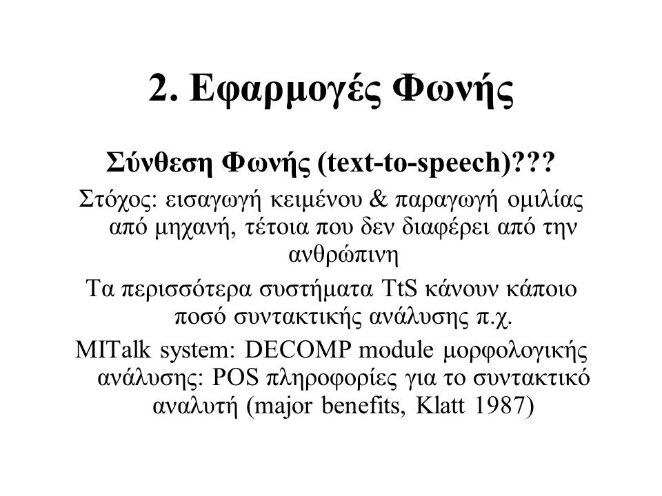 Σύνθεση Φωνής (text-to-speech)