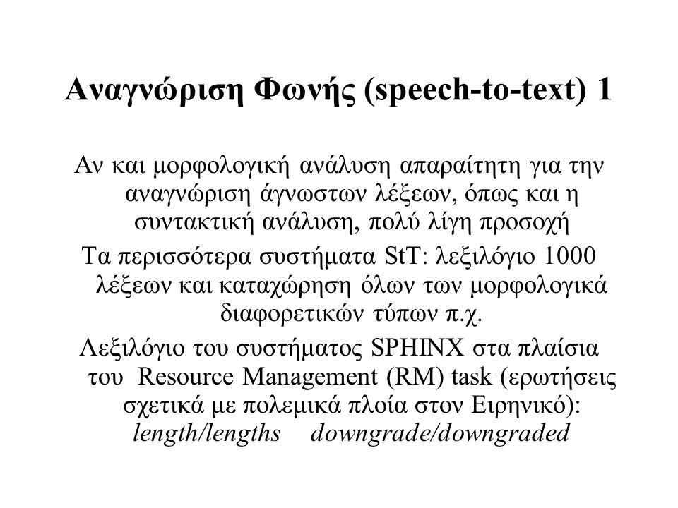 Αναγνώριση Φωνής (speech-to-text) 1