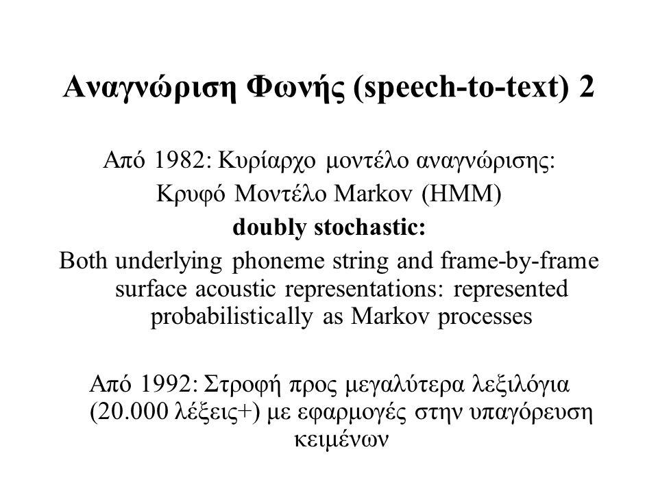 Αναγνώριση Φωνής (speech-to-text) 2
