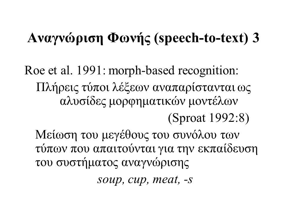Αναγνώριση Φωνής (speech-to-text) 3