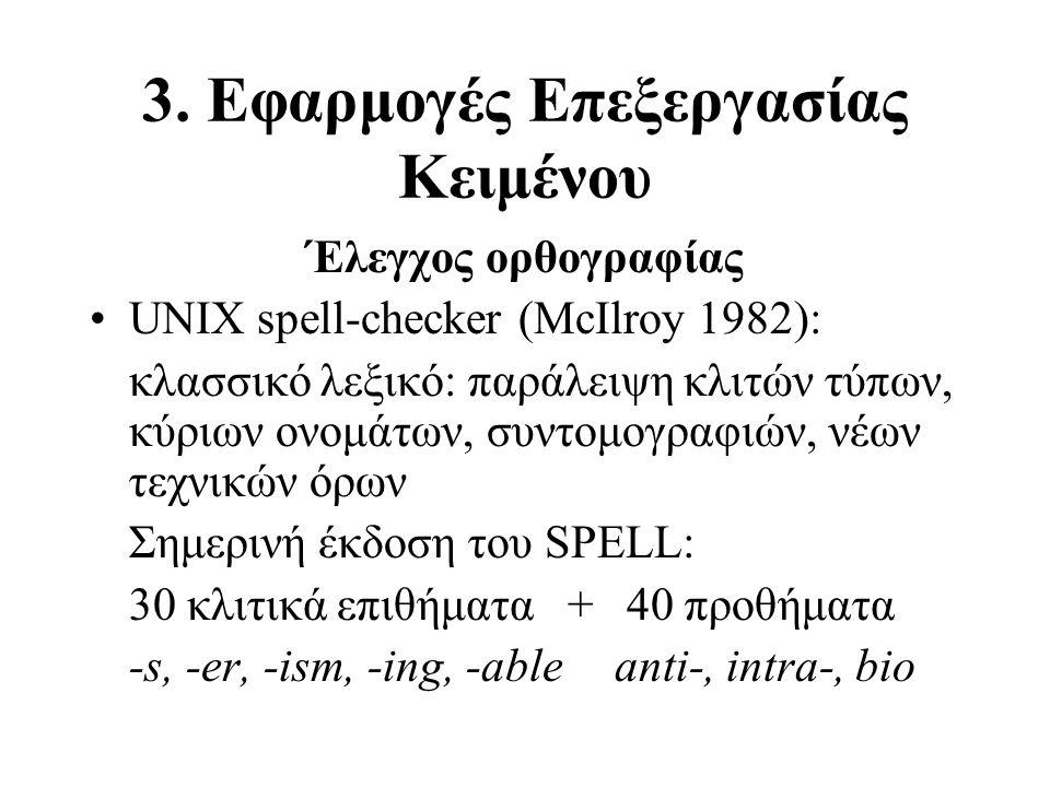 3. Εφαρμογές Επεξεργασίας Κειμένου