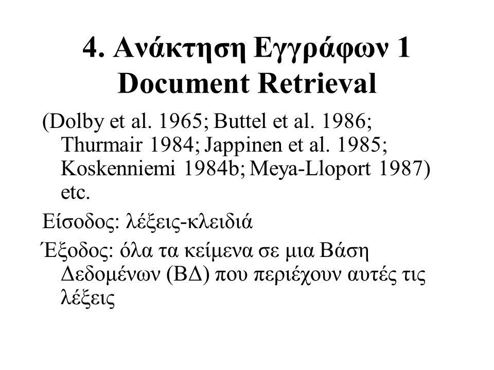 4. Ανάκτηση Εγγράφων 1 Document Retrieval