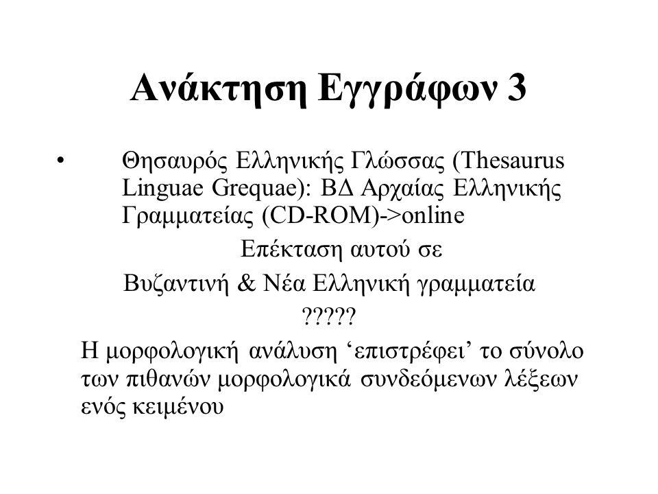 Βυζαντινή & Νέα Ελληνική γραμματεία