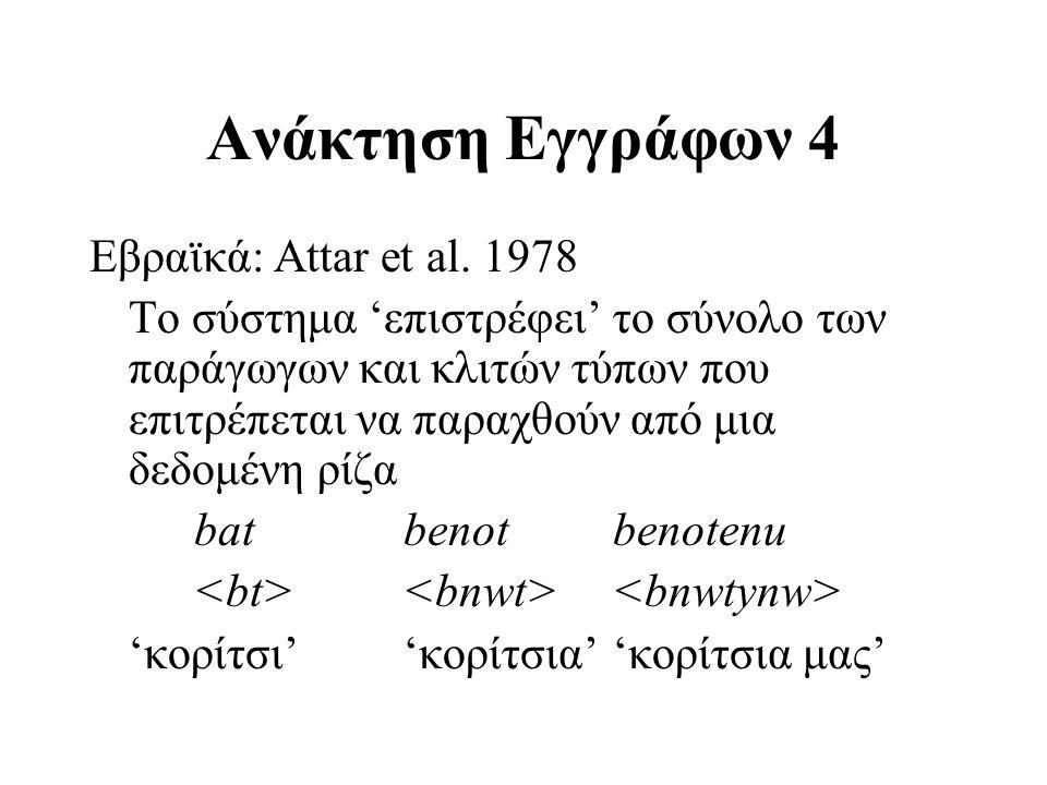 Ανάκτηση Εγγράφων 4 Εβραϊκά: Attar et al. 1978