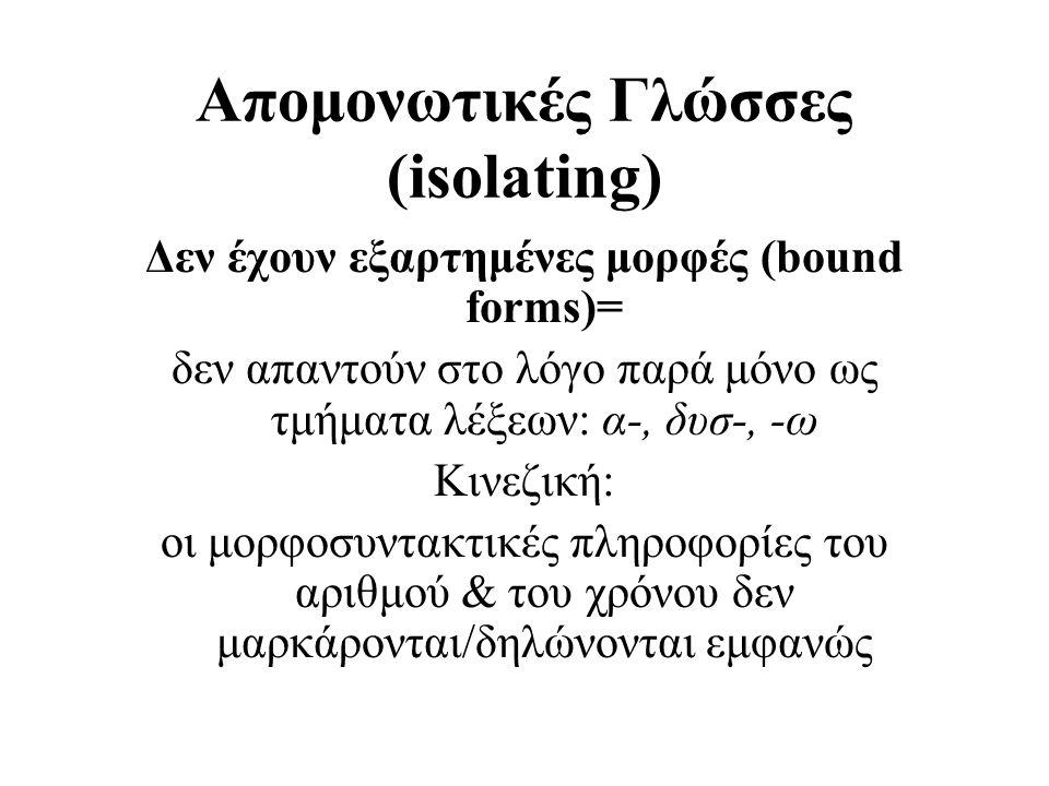 Απομονωτικές Γλώσσες (isolating)
