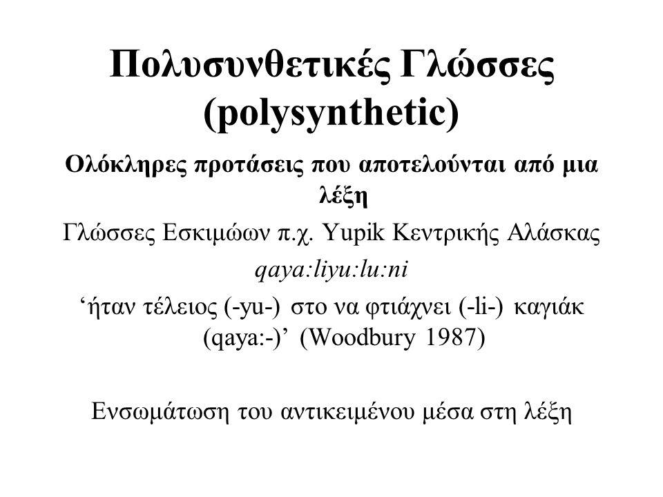 Πολυσυνθετικές Γλώσσες (polysynthetic)