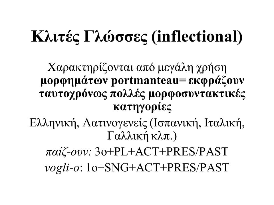 Κλιτές Γλώσσες (inflectional)