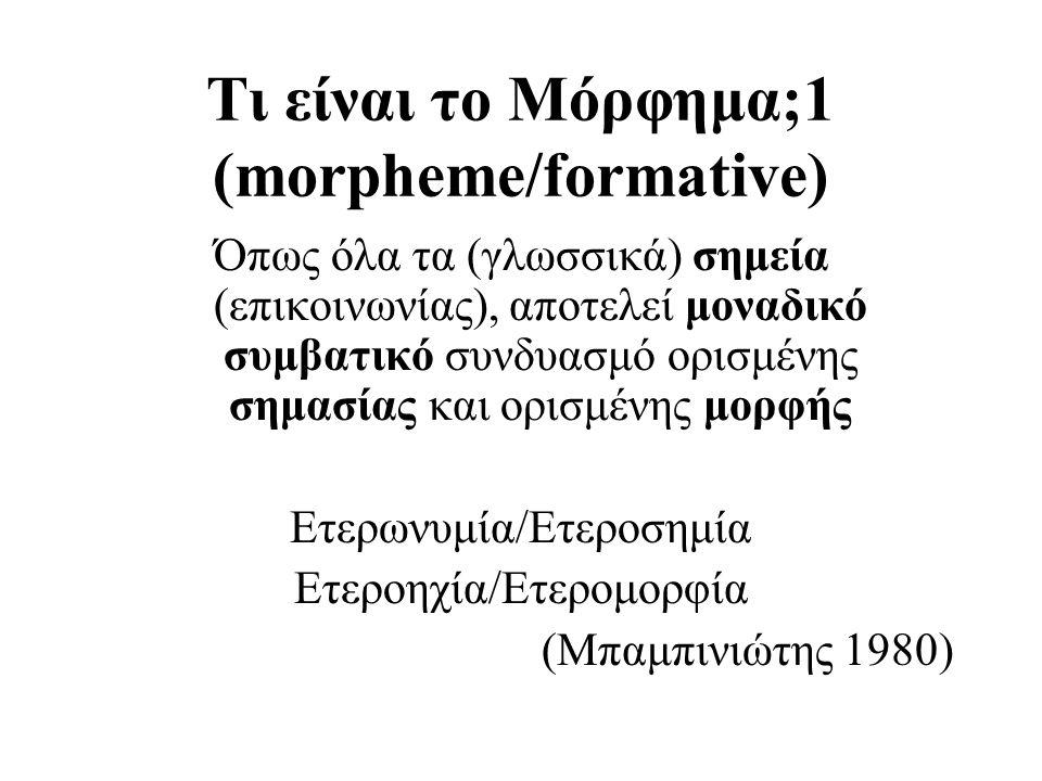 Τι είναι το Μόρφημα;1 (morpheme/formative)