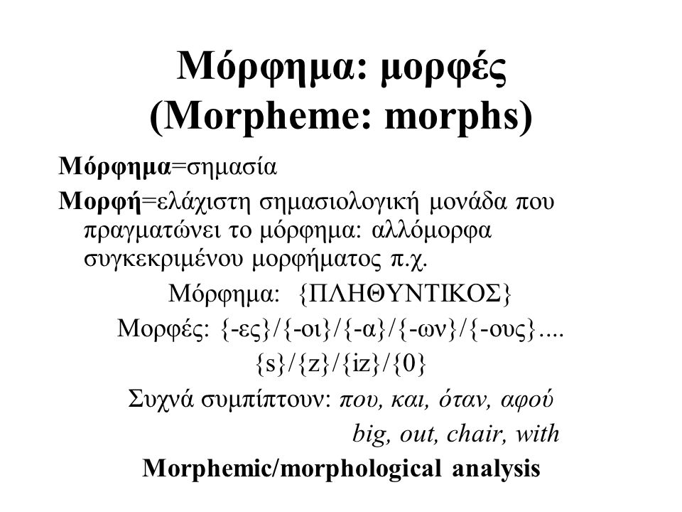 Μόρφημα: μορφές (Morpheme: morphs)