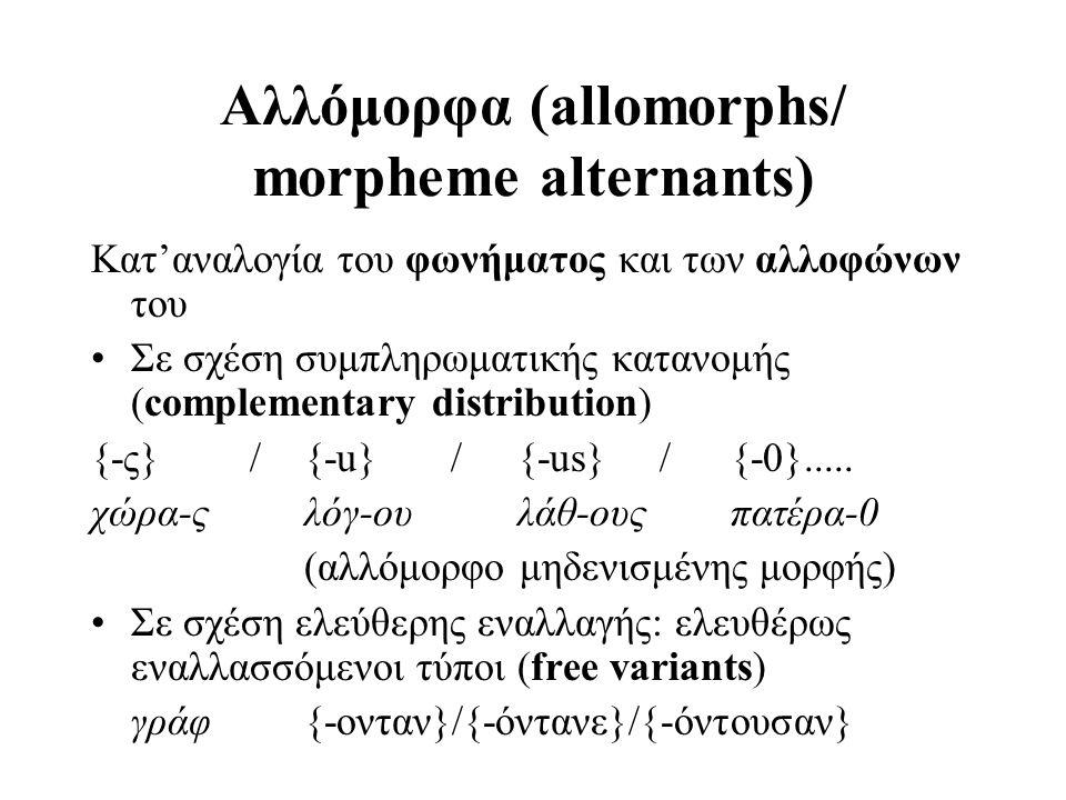 Αλλόμορφα (allomorphs/ morpheme alternants)