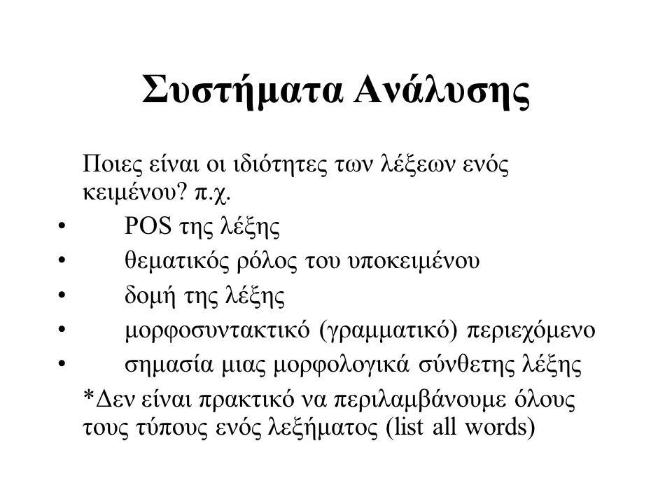 Συστήματα Ανάλυσης Ποιες είναι οι ιδιότητες των λέξεων ενός κειμένου π.χ. POS της λέξης. θεματικός ρόλος του υποκειμένου.