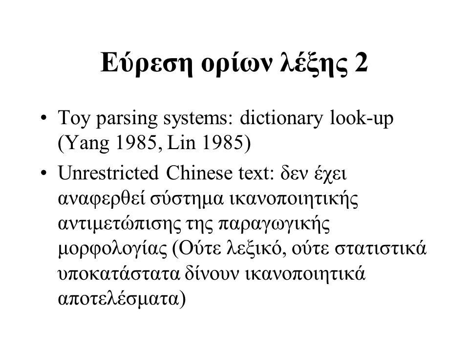 Εύρεση ορίων λέξης 2 Toy parsing systems: dictionary look-up (Yang 1985, Lin 1985)