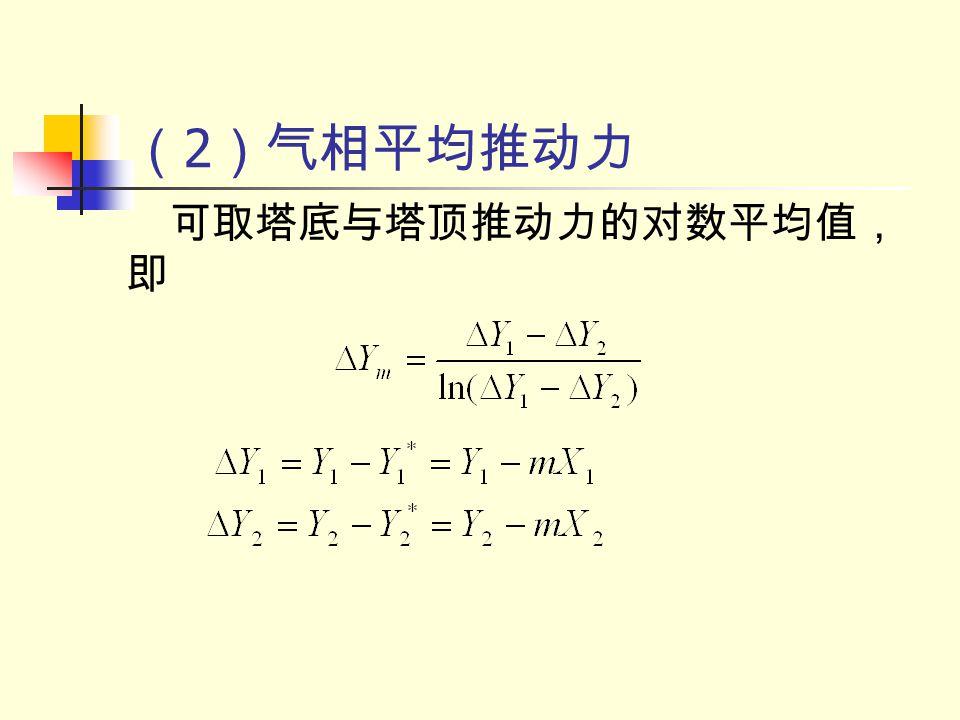 (2)气相平均推动力 可取塔底与塔顶推动力的对数平均值,即