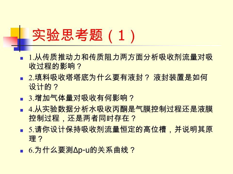实验思考题(1) 1.从传质推动力和传质阻力两方面分析吸收剂流量对吸收过程的影响?